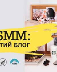 Workshop SMM: Особистий блог
