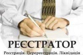 Хто такий державний реєстратор