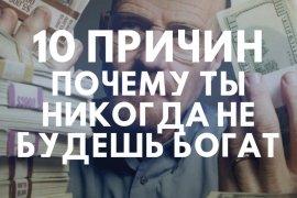 Почему ты никогда не будешь богат…