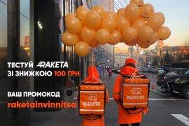У Вінниці розпочав роботу сервіс Raketa