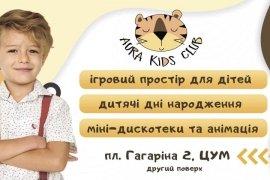 Aura kids club – дитяча ігрова кімната у Вінниці