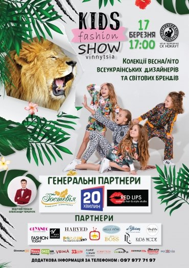 «KIDS FASHION SHOW»