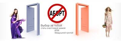О ВРЕДЕ АБОРТА